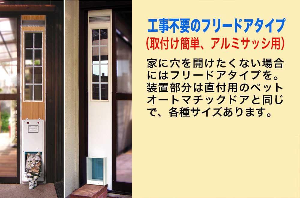 自動で開く犬猫ドアペットオートマチックドア